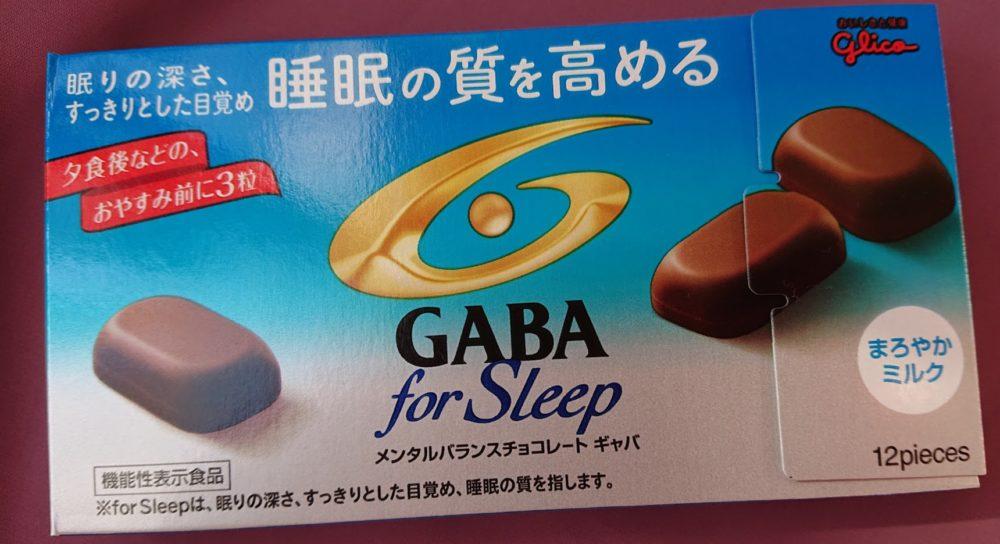 ぐっすり 実感 ギャバ 【GABA サプリ